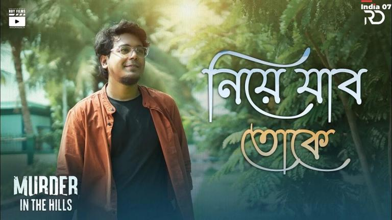 Murder In The Hills Bengali Web Series Released On, Review, Cast, Story!