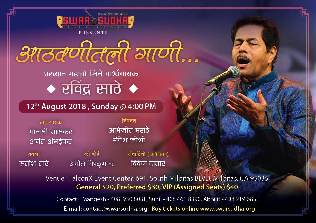 Marathi Concert By Ravindra Sathe
