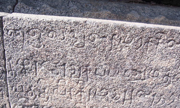 A temple inscription in Ennayiram, Tamil Nadu describing a college attached to a temple along with a hostel and hospital. Photo courtesy: Tamil Nadu Tourism (http://tamilnadu-favtourism.blogspot.sg)