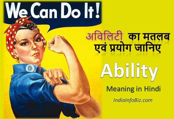Ability Meaning in Hindi | अबिलिटी का मतलब