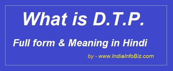 DTP full form in Hindi - DTP meaning