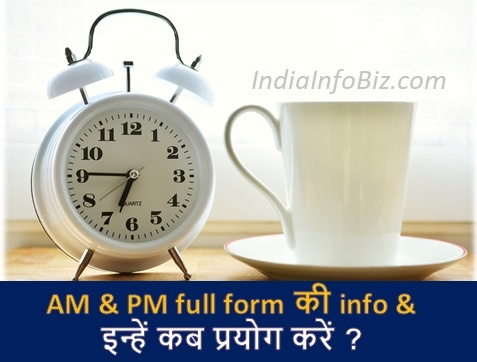 PM Full Form | AM Meaning & Full Form Kya hai