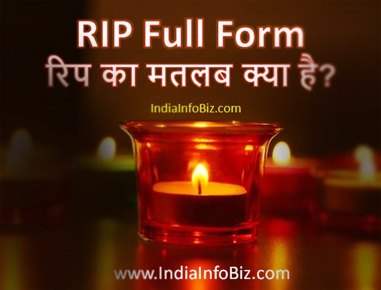 RIP Full Form & Meaning in Hindi