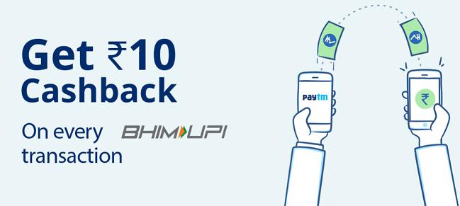 Paytm BHIM UPI Add Money Offer - Get Rs 10 Cashback on Every Transaction [5 Times]