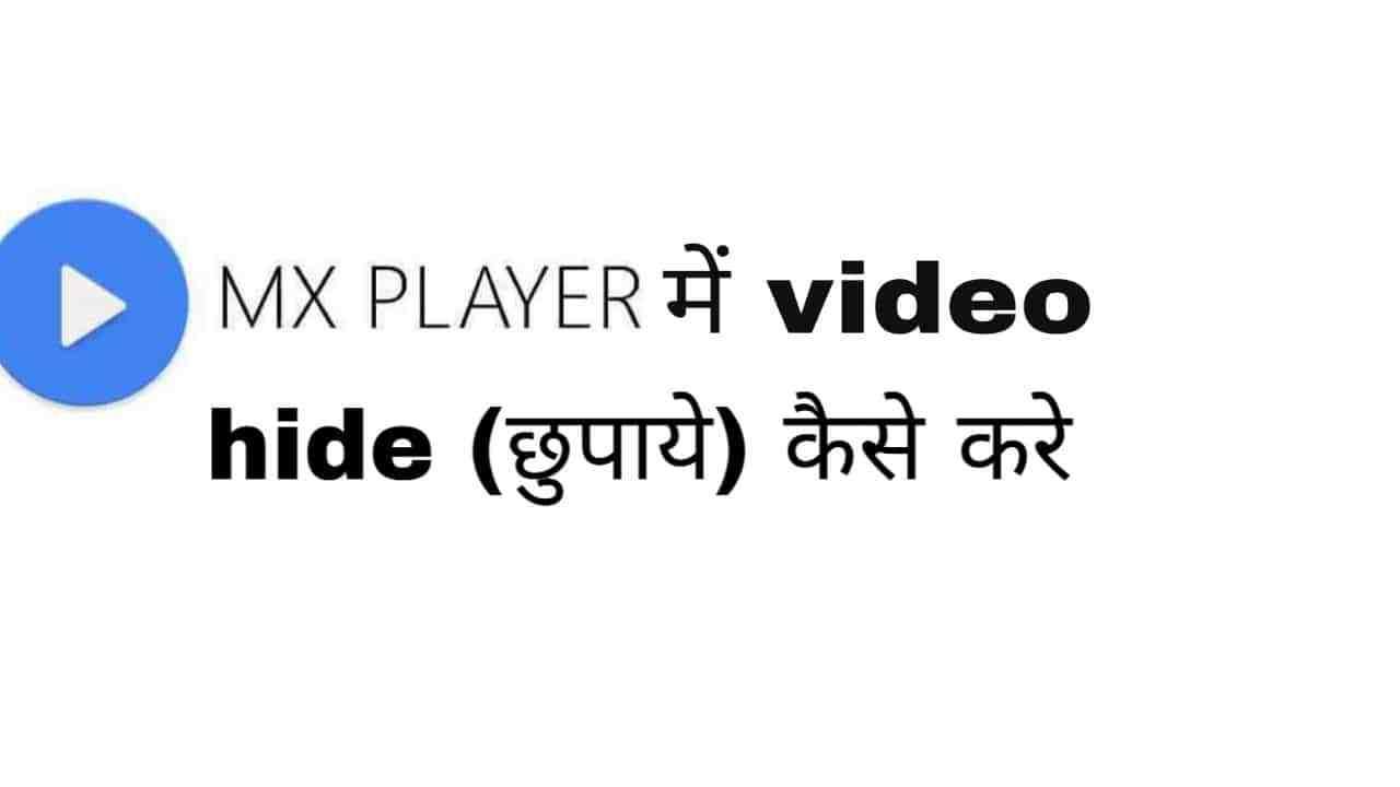 mx player में किसी भी video को hide (छुपाये) कैसे करे।
