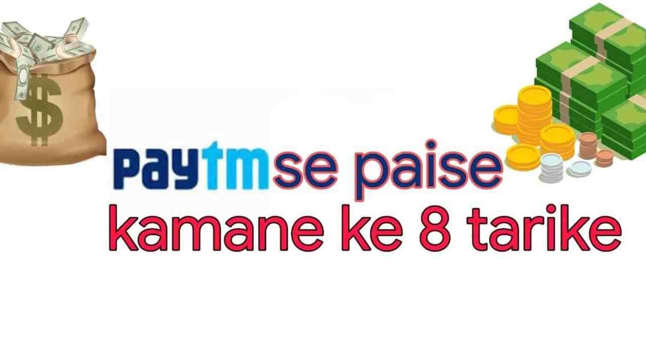 Paytm से पैसे कैसे कमाये ( 8 आसान तरीके )