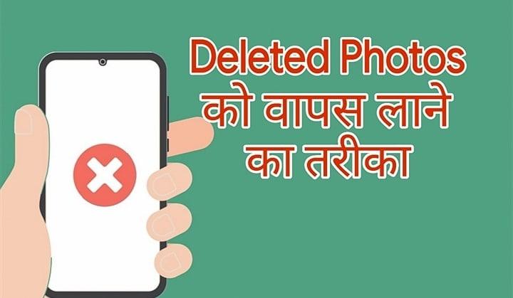 Deleted photos wapas kaise laye