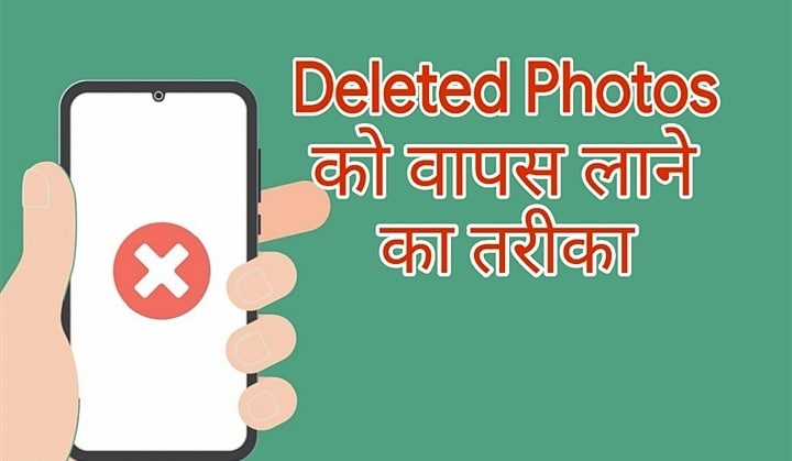 Mobile से Deleted photos वापस कैसे लाए – Deleted photos वापस लाने वाला apps