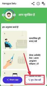 Coronavirus test Aarogya setu app