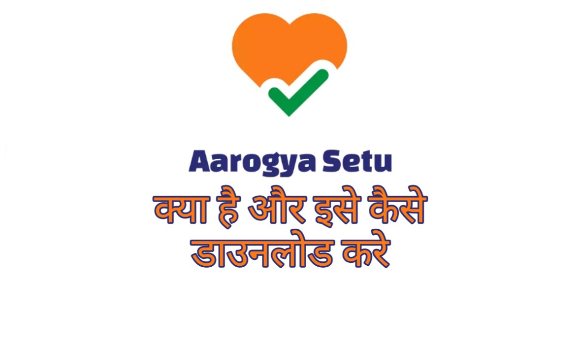Aarogya setu app क्या है और इसे कैसे डाउनलोड करे।