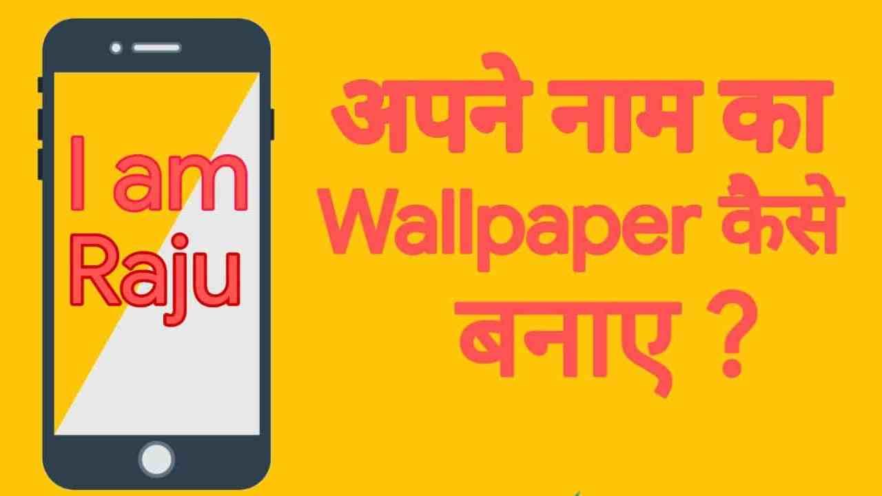 अपने नाम का wallpaper बनाने वाला apps और वेबसाइट।