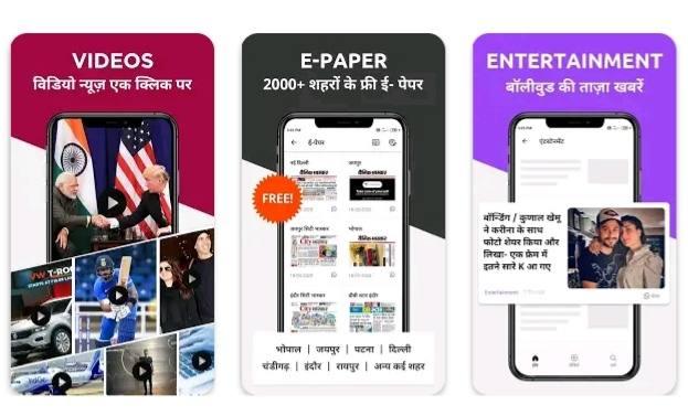Dainik bhaskar news padhne wala app