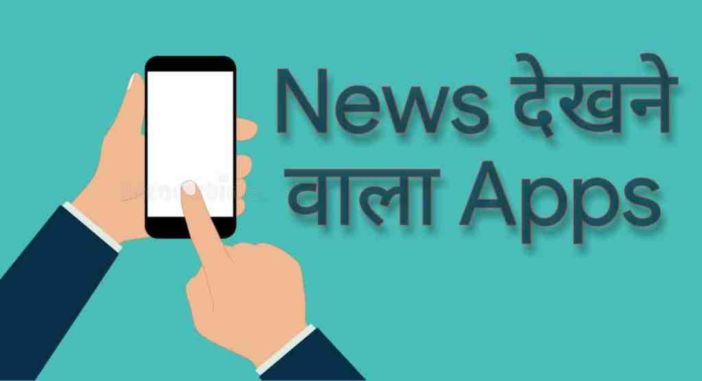 News dekhne wala apps Download