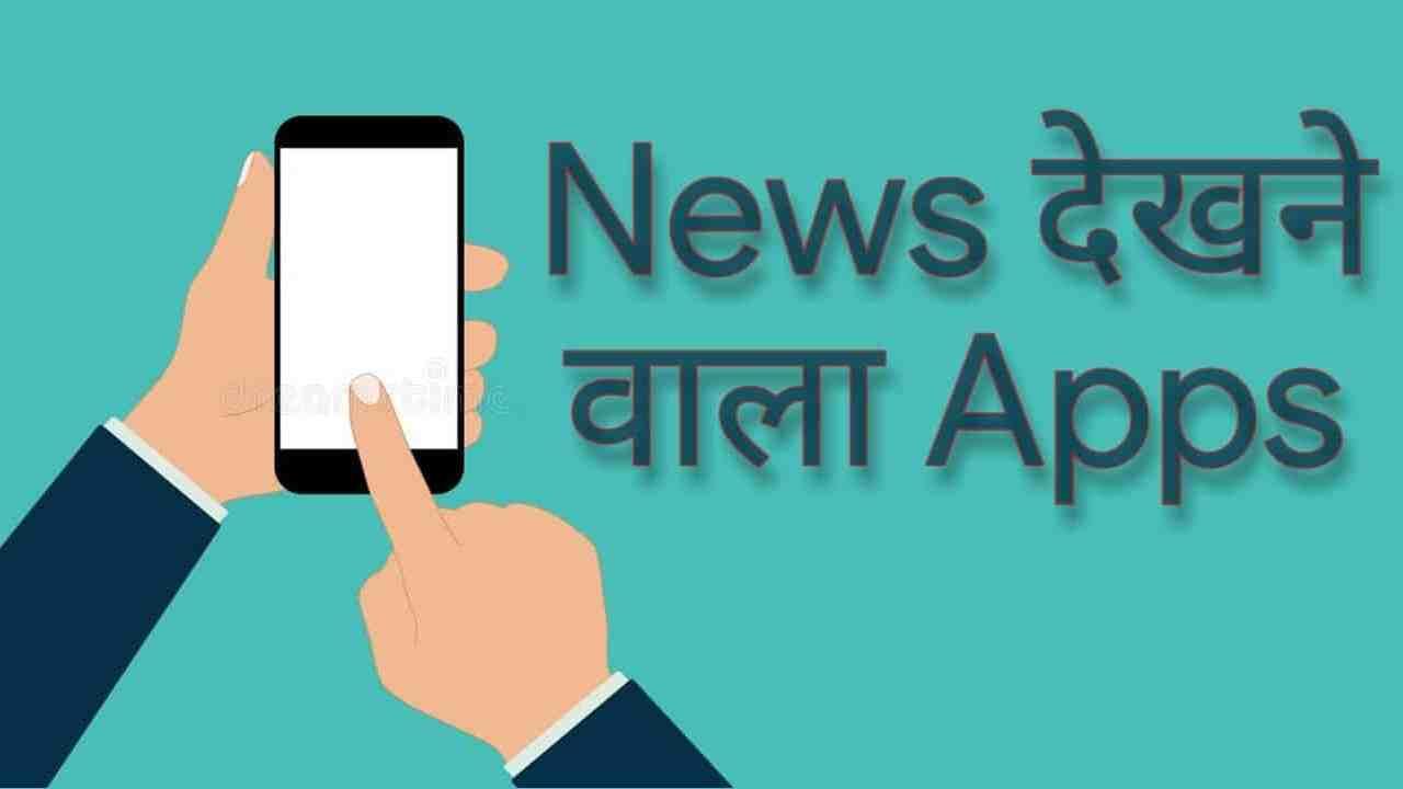 Live News देखने और पढ़ने वाला apps download करे।