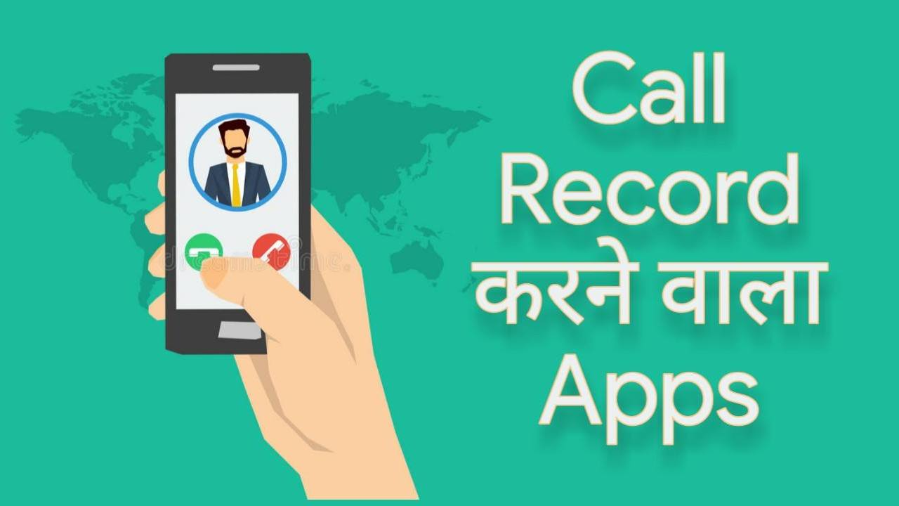 Automatic Call Record करने वाला Apps Download करे।