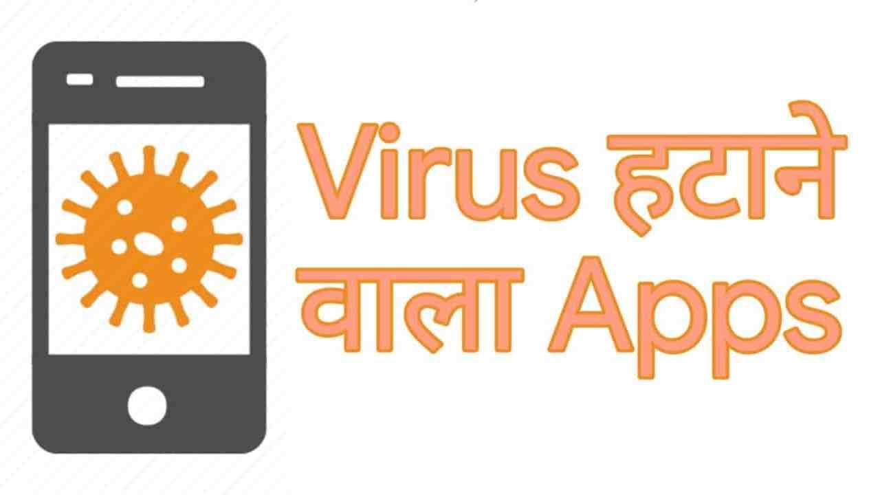 Virus हटाने वाला Apps Download करे – Virus कैसे हटाए