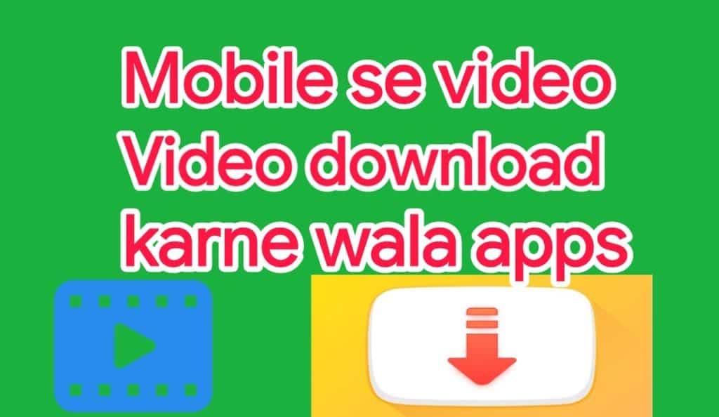 Video Download करने वाला Apps Download करे