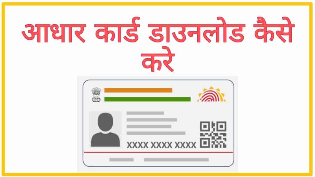 Aadhaar card downlaod kaise kare