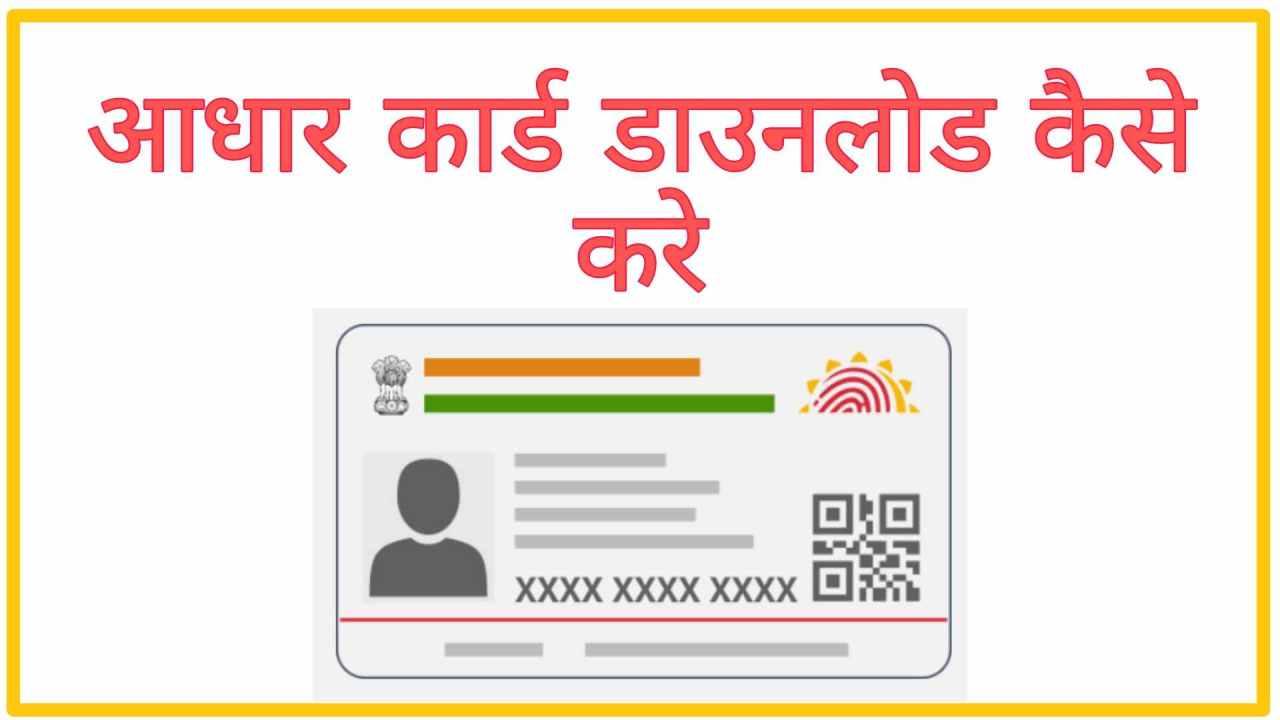 Online Aadhaar Card Download कैसे करे ?