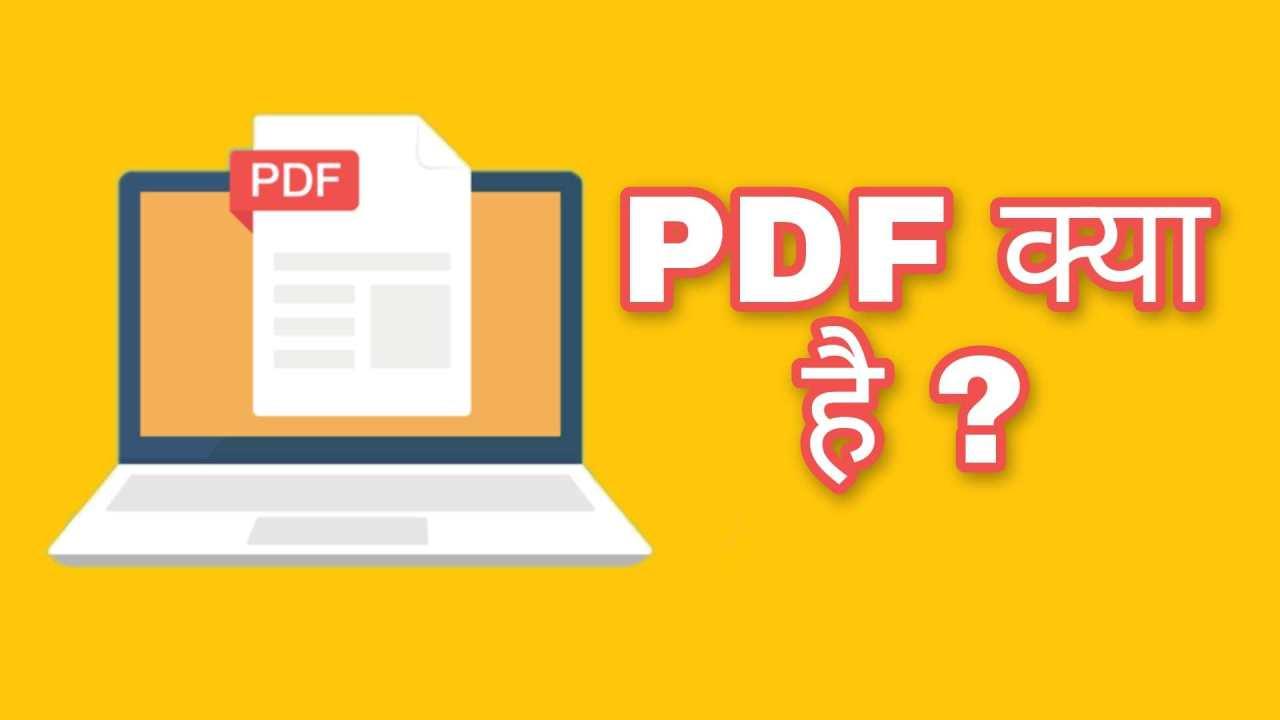 PDF File क्या है और इसे कैसे बनाते है।