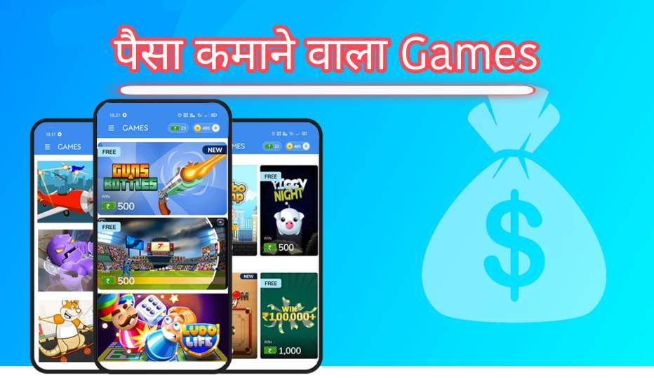 16+ Best पैसा कमाने वाला Game Download करे
