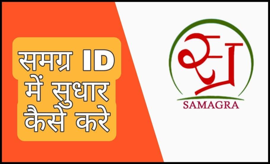 Samgra ID me sudhar kaise kare