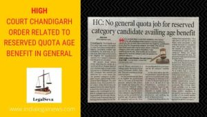 High Court Chandigarh Order related to Reserved Quota Age Benefit in General