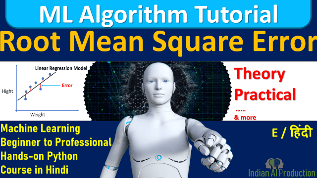 root mean square error in machine learning-