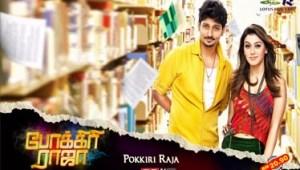 POKKIRI RAJA Indian & Overseas DVD Released