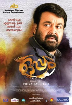 oppam-poster-download133