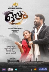 oppam-poster-download166
