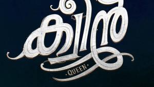 Queen Malayalam Movie Trailer