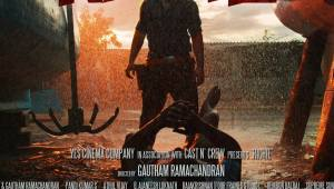 Richie Official Teaser   Nivin Pauly