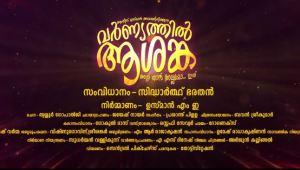 Varnyathil Aashanka Official Trailer HD  Kunchacko Boban