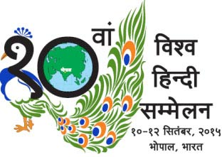 Hindi-Logo