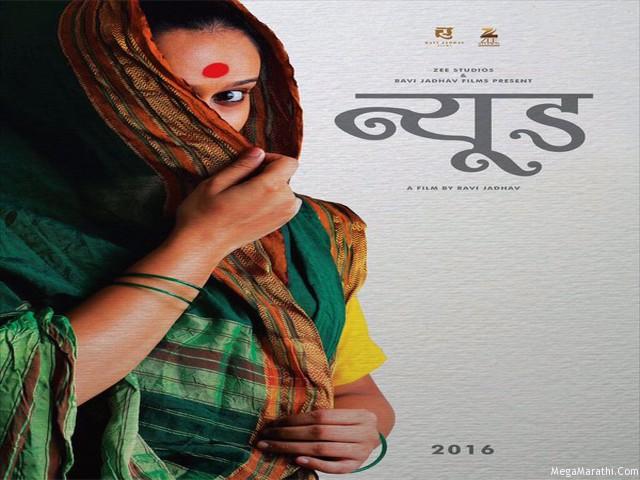 Nude images of marathi film agree