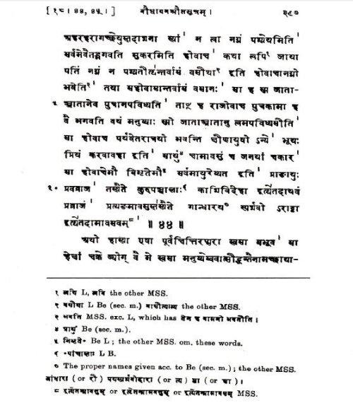 Baudhayana Shrauta Sutra 18:44.
