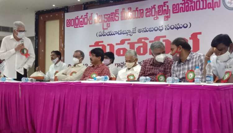 Andhrapradesh-electronic-media-journalists-Association-an-affiliate-of-andhrapradesh-union-of-working-journalists