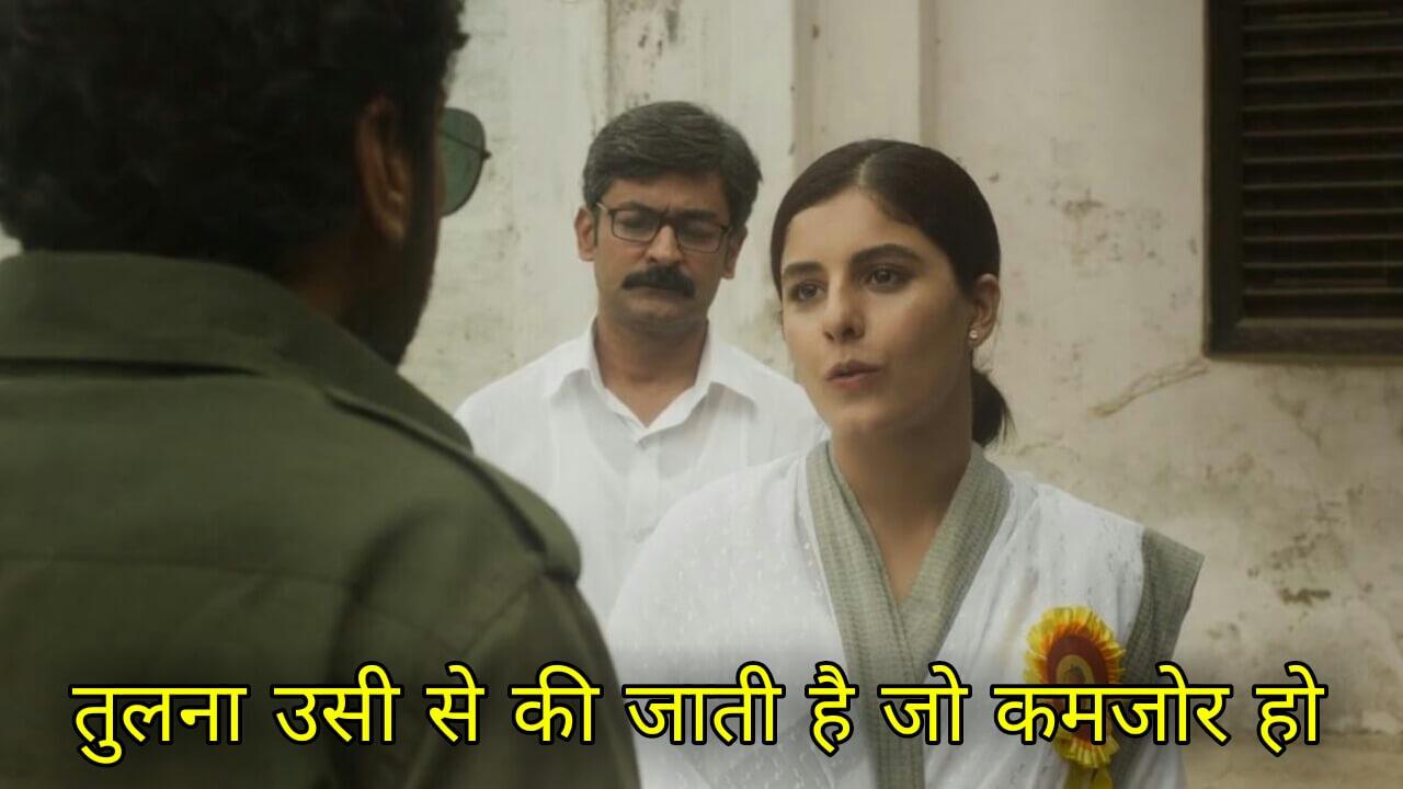 tulna usi se ki jaati hai jo kamjor ho mirzapur 2 Madhuri Yadav dialogue and meme