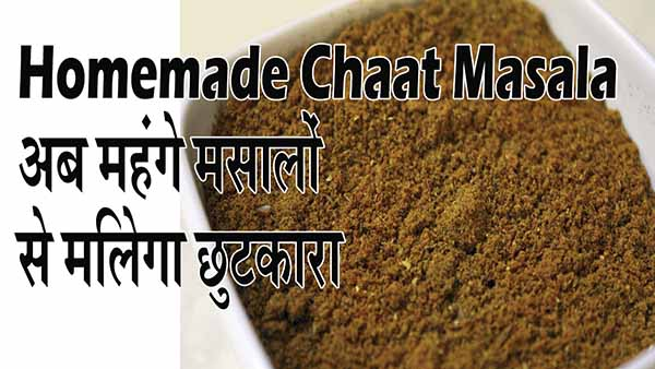 Homemade chaat masala recipe