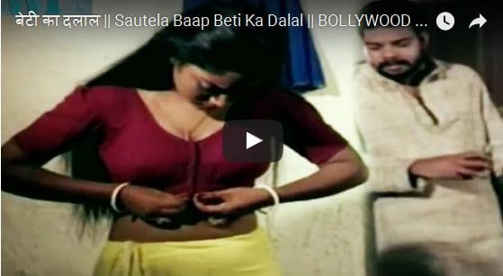 बेटी का दलाल Sautela Baap Beti Ka Dalal HINDI HOT SHORT MOVIE 2016-04-26 07-48-54