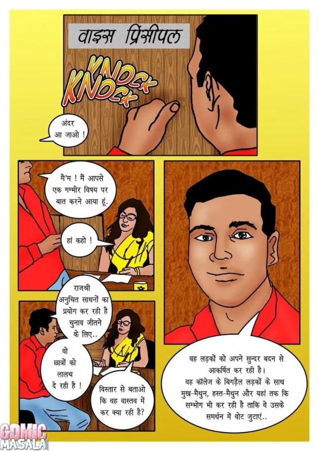 सेक्स करना पड़ा छात्राध्यक्ष चुनाव जितने के खातिर Hindi Sex Comics 21