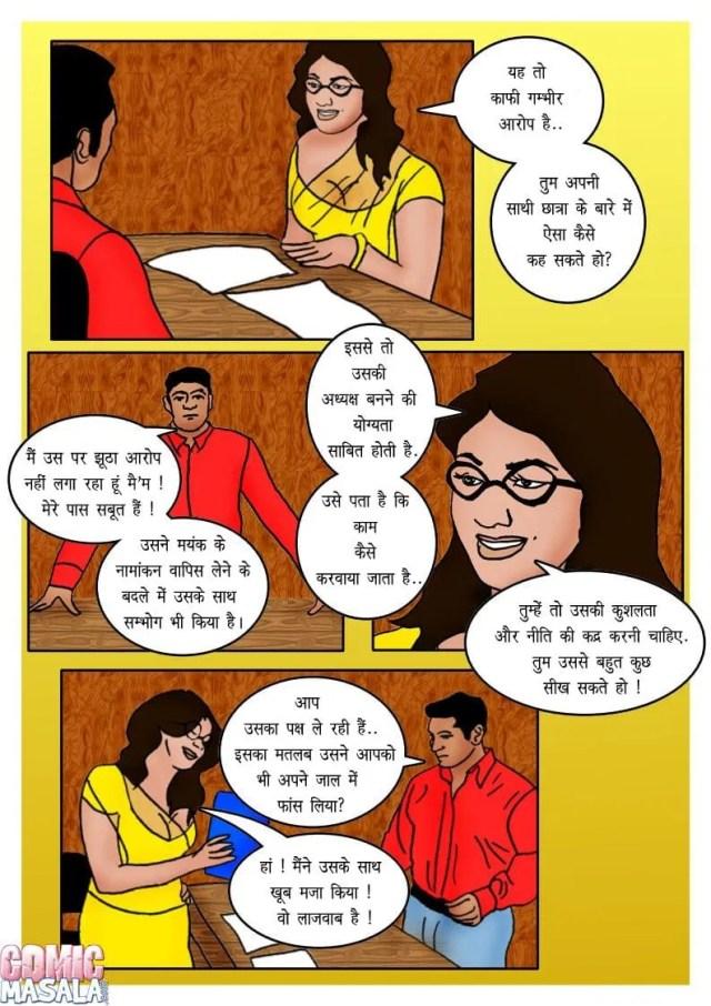 सेक्स करना पड़ा छात्राध्यक्ष चुनाव जितने के खातिर Hindi Sex Comics 22