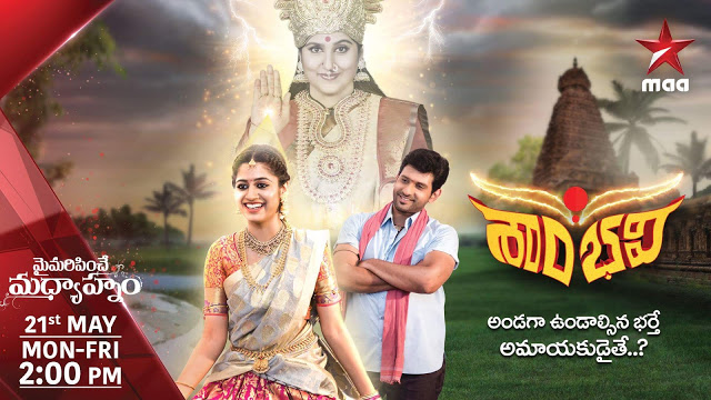 'Shambhavi' Star Cast, Serial Cast (On Star Maa) Wiki Plot, Promo, Characters Real Names, Timings, HD Images