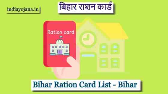 bihar-ration-card
