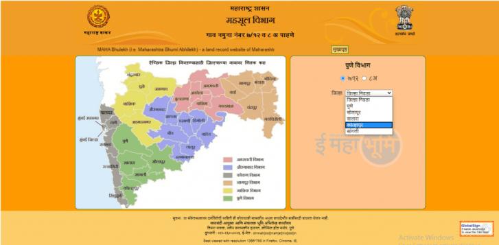 Maharastra land records online