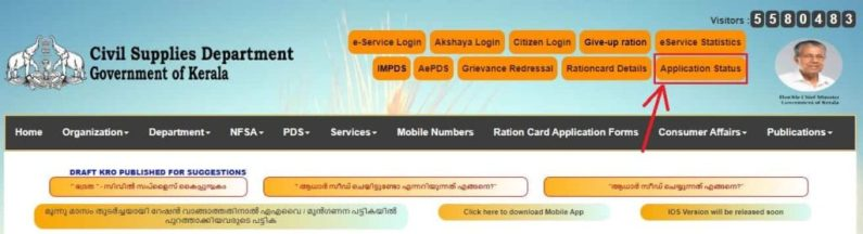 Application status ration card