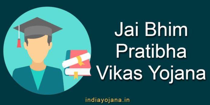 Jai Bhim Pratibha Vikas Yojana