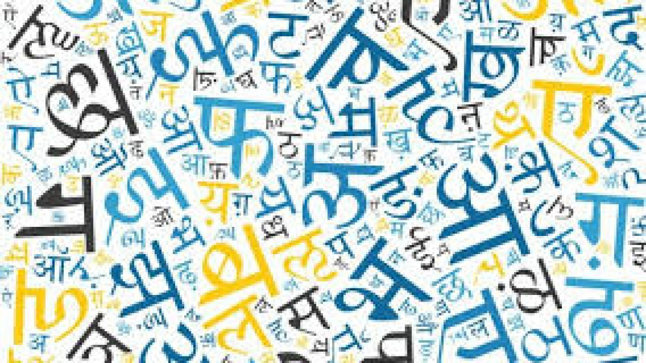 Popularity of Hindi grows in US - Indica News