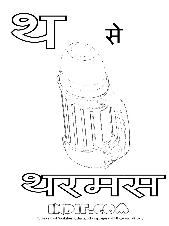 Hindi Worksheets Coloring Pages